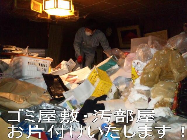ゴミ屋敷片付け仙台 仙台の便利屋